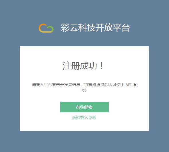 【天气】彩云天气密钥申请教程